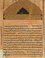 Manuscript copy of Guru Granth Sahib.jpg