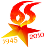 Moscow Victory Day 65th anniversary logo.png